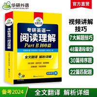 考研英语一阅读理解B节 100篇 2021 语段填空 7选5+排序+匹配题 华研外语