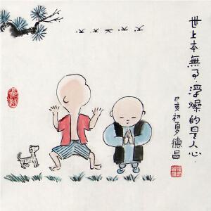 《世上本无事 浮躁的是人心 》原创禅意画-范德昌R2962