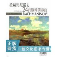 【二手旧书9成新】拉赫玛尼诺夫24首钢琴前奏曲拉赫玛尼诺夫曲,龙吟97