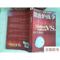 【二手旧书8成新】微波炉战争:美的对撼格兰仕