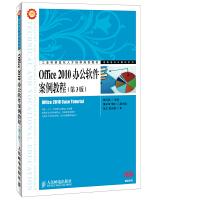 Office 2010办公软件案例教程(第3版)
