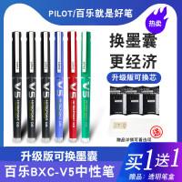 Pilot百乐V5中性笔升级版考试专用笔0.5可换墨囊墨胆直液式走珠笔baile笔水性笔v7日本学生用
