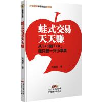 【二手旧书8成新】蛙式交易天天赚 肖兆权 9787545437836 广东经济出版社有限公司