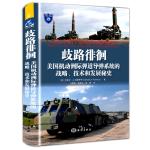 歧路徘徊:美国机动洲际弹道导弹系统的战略、技术和发展秘史