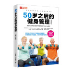 50�q之后的健身管理(修�版)