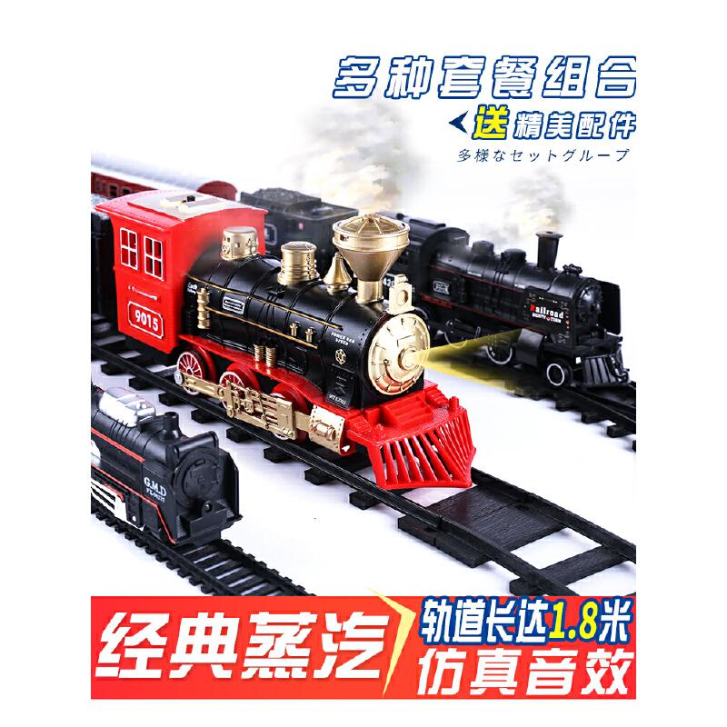 越诚托马斯仿真电动小火车拼装轨道儿童高铁套装复古玩具男孩