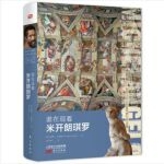 谁在观看米开朗琪罗(Michelangelo and the viewers in his ti