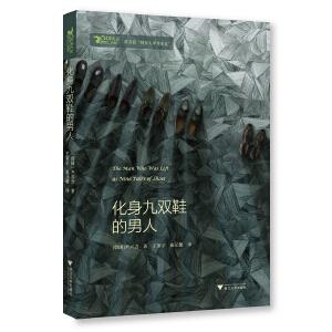 """化身九双鞋的男人(韩国知名作家尹兴吉第四届""""韩国文学作家奖""""作品。讲述幼年时期战争带给作者的伤害以及南北分裂的痛苦!)"""
