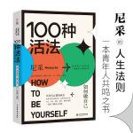100种活法:如何做自己