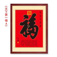 书法天下福中式装饰画客厅挂画书房壁画餐厅有框画玄关画 70*100 田园柚木+有机玻璃(进口实木) 装裱