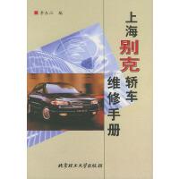 上海别克轿车维修手册