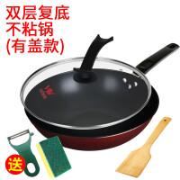 32CM炒锅不粘锅 无油烟锅 铁锅煤气燃气电磁炉通用厨房锅具