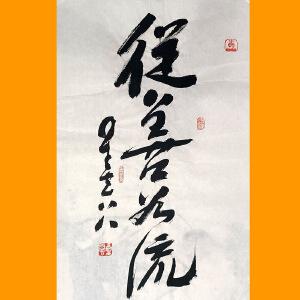 台湾佛光寺第一二三任住持,国际佛光会世界总会会长释星云(从善为流)15