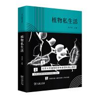 植物私生活(北大植物书系)邓兴旺 主编 商务印书馆