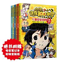 皮皮鲁送你100条命儿童安全百科(1-3辑,共6册)