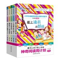 作文指导报:(第2辑,全5册)小学语文课外阅读 语文百科书 小学生优秀作文 写作提高
