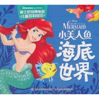 迪士尼经典电影.儿童百科绘本:小美人鱼 海底世界(货号:D1) 9787115481054 人民邮电出版社 迪士尼,