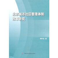 北京城市社区管理体制改革研究