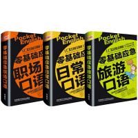 英语口语零基础应急系列(旅游+日常+商务职场.套装共3册)(含MP3)