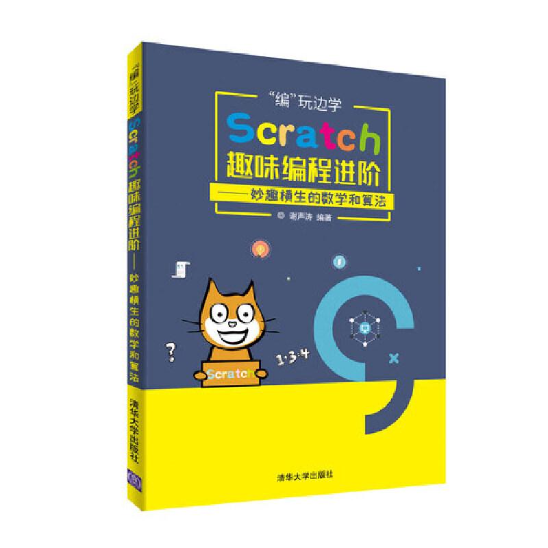 """""""编""""玩边学:Scratch趣味编程进阶——妙趣横生的数学和算法 《""""编""""玩边学:Scratch趣味编程进阶——妙趣横生的数学和算法》 一本Scratch 2.0进阶教材,一本适合中小学信息学竞赛的教材,让编程课程升级、知识衔接顺畅"""
