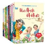 国际大师儿童全商教养绘本故事书(全8册)
