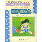 图形和颜色(适合2-5岁幼儿阅读)――中国婴幼儿百科精选本(注音版)