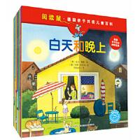 封面有磨痕-TSW-德国亲子共读儿童百科:阅读鼠系列(辑共24册) 9787556001569 海豚传媒 长江少年儿童