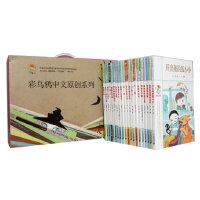 彩乌鸦中文原创系列礼盒(共20册)