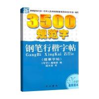 新3500规范字钢笔行楷字帖