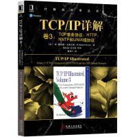 TCP/IP�解 卷3:TCP事��f�h、HTTP、NNTP和UNIX域�f�h