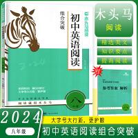 2022版木头马 初中英语阅读组合突破 八年级 人教版 第4次修订 初中8年级总复习词汇考试初二英语阅读理解完形填空任务