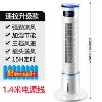 TCL空调扇制冷器家用水冷风扇机立塔式宿舍加湿移动单冷小型空调 强效制冷 15小时定时