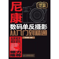 尼康D800/D800E数码单反摄影从入门到精通(不提供DVD内容)(仅适用PC阅读)