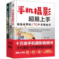 华为手机摄影与后期修图全攻略(套装3册)