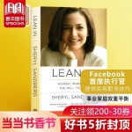 Lean In: Women, Work, and the Will to Lead 向前一步:妇女,工作和领导意愿