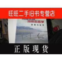 【二手旧书9成新】【正版现货】内陆水域污染生态学原理与应用