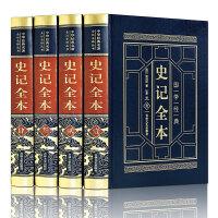 史记全册 高档精装四册 史记文白对照正版全注全译文言白话文 中华上下五千年 从神话到历史全套 史青少年成人 史记故事