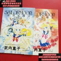 【二手旧书9成新】美少女战士原画集 12【两本和售,品佳】9787806315682