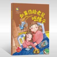 如果你给老鼠吃饼干精装 硬壳绘本要是你给老鼠吃饼干0-3-4-5-6周岁儿童故事图画书幼儿园宝宝启蒙认知读物睡前晚安故