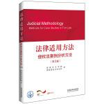 法律适用方法·侵权法案例分析方法(第2版)