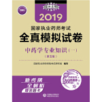 2019��家��I���考�用��中�教材   全真模�M�卷   中��W��I知�R(一)(第五版)