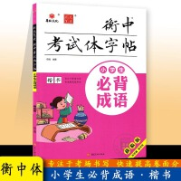 2022版 衡中考试体字帖 小学生必背成语(楷书) 描临版 华版文化状元笔记