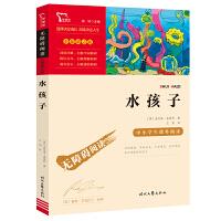 水孩子(中小学生课外阅读指导丛书)无障碍阅读 彩插励志版