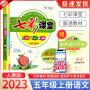 七彩课堂五年级上册语文部编人教版2021新版