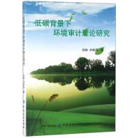 低碳背景下环境审计理论研究 中国纺织出版社