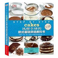 DK风靡的欧式蛋糕烘焙教科书 蛋糕烘焙书籍 从零开始学烘焙 蛋糕烘焙秘籍 甜品美食书籍 蛋糕制作教程 蛋糕制作大全