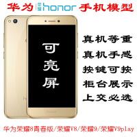 华为荣耀8 9青春版手机模型荣耀8 10 V9play模型机7C 8C上交样机 8C 黑色黑屏(原装金属)