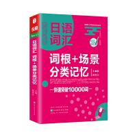 日语词汇词根+场景分类记忆 日语单词书 标准日本语零基础日语入门自学教材