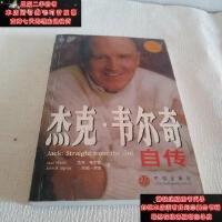【二手旧书9成新】杰克・韦尔奇自传9787800733741