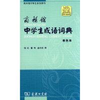 商务馆中学生成语词典(单色本)